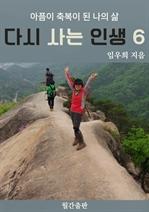 도서 이미지 - 다시 사는 인생 6