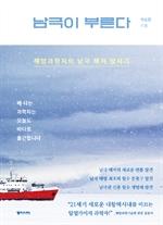 도서 이미지 - 남극이 부른다