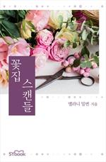 도서 이미지 - 꽃집 스캔들