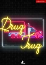 도서 이미지 - 드럭 트럭(DRUG TRUG) (외전증보판)