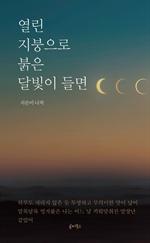 도서 이미지 - 열린 지붕으로 붉은 달빛이 들면