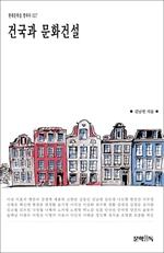 도서 이미지 - 건국과 문화건설