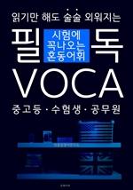 도서 이미지 - 필독 VOCA : 시험에 꼭 나오는 혼동어휘