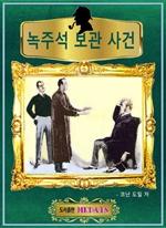 도서 이미지 - 녹주석 보관 사건