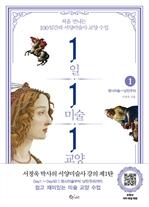 도서 이미지 - 1일 1미술 1교양 1: 원시미술 ~ 낭만주의