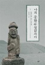 도서 이미지 - 나의 문화유산답사기 7