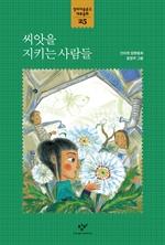 도서 이미지 - 씨앗을 지키는 사람들