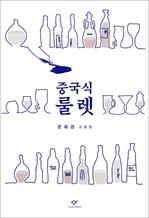 도서 이미지 - 중국식 룰렛