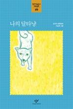 도서 이미지 - 나의 달타냥