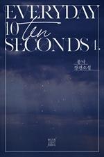 도서 이미지 - 에브리데이 10 세컨즈 (Everyday 10 Seconds)