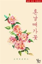 도서 이미지 - 혼날때가 꽃