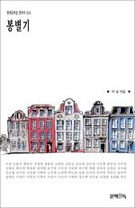 도서 이미지 - 봉별기