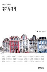 도서 이미지 - 김기림에게