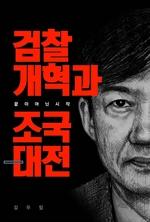 검찰개혁과 조국대전