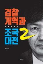 검찰개혁과 조국대전 2