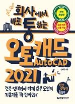 도서 이미지 - 회사에서 바로 통하는 오토캐드 AutoCAD 2021