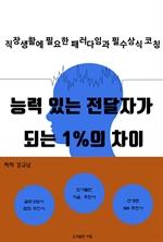 도서 이미지 - 능력 있는 전달자가 되는 1%의 차이