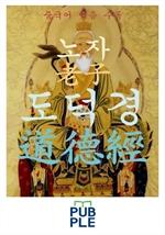 도서 이미지 - 노자도덕경, 중국어 병음 수록
