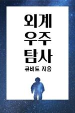 김박사와 외계 우주 탐사