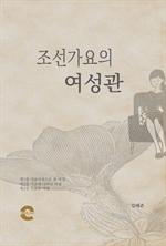 도서 이미지 - 조선가요의 여성관