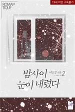 도서 이미지 - 밤사이 눈이 내렸다