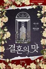 도서 이미지 - 결혼의 맛