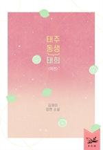 도서 이미지 - 태주 동생 태희 (개정판)