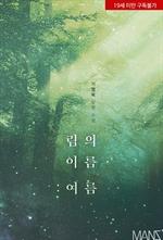 도서 이미지 - 림의 이름 : 여름
