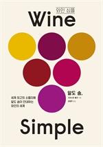 와인 심플