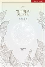 도서 이미지 - 알리페르