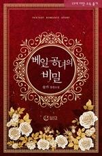 도서 이미지 - 베일 공녀의 비밀