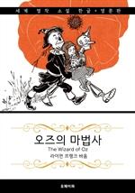 도서 이미지 - 오즈의 마법사 (한글+영문판) The Wizard of Oz