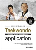 도서 이미지 - Taekwondo application 태권도 실전응용 호신술