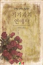 도서 이미지 - 기기괴괴 연애사 : 한뼘 로맨스 컬렉션 131