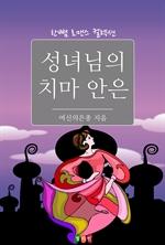 도서 이미지 - 성녀님의 치마 안은 : 한뼘 로맨스 컬렉션 132