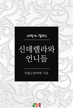 도서 이미지 - [GL] 신데렐라와 언니들 : 한뼘 GL 컬렉션 27