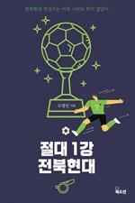 도서 이미지 - 절대 1강 전북현대