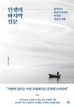도서 이미지 - 인생의 마지막 질문