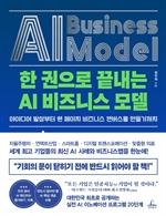 도서 이미지 - 한 권으로 끝내는 AI 비즈니스 모델