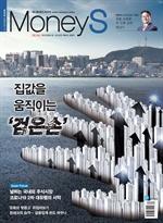도서 이미지 - 머니S 2020년 08월호 659호