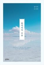도서 이미지 - [오디오북] 볼리비아 우표: 편서풍