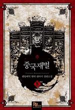 도서 이미지 - 중국 재벌