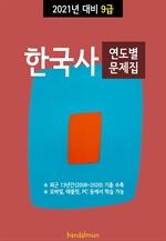 도서 이미지 - 2021년 대비 9급 한국사 (연도별 문제집)