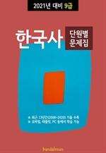 도서 이미지 - 2021년 대비 9급 한국사 (단원별 문제집)