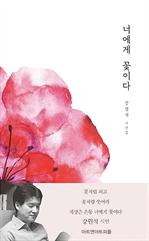 도서 이미지 - 너에게 꽃이다
