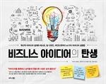도서 이미지 - 비즈니스 아이디어의 탄생