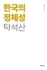 도서 이미지 - 한국의 정체성