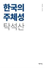 도서 이미지 - 한국의 주체성