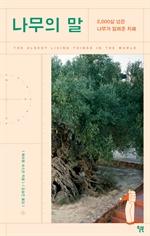 도서 이미지 - 나무의 말