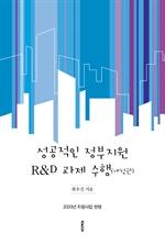 도서 이미지 - 성공적인 정부지원 R&D 과제 수행(개정판)